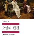오만과 편견 (세계문학전집 88)