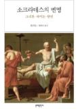 소크라테스의 변명 (크리톤 파이돈 향연,Four Texts on Socrates)