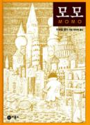 모모 (: Momo(1973))