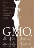 GMO, 우리는 날마다 논란을 먹는다