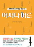 tvN 프리미엄 특강쇼 어쩌다 어른 1