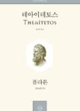 테아이테토스 (정암학당 플라톤 전집)