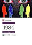 1984 (세계문학전집 77)