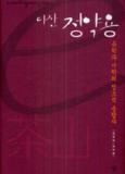 다산 정약용 (e시대의 절대사상005)