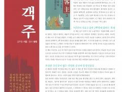"""장인정신으로 빚어낸 대하소설-""""객주"""""""