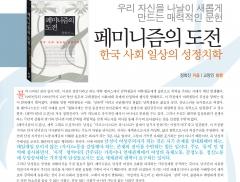 자신을 나날이 새롭게 만드는 매력적인 문헌 『페미니즘의 도전―한국 사회 일상의 성정치학』