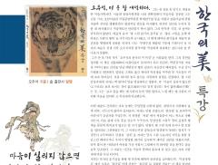 이 땅에 태어난 화가들의 예술적 유전자를 떳떳하게 자랑한 역저 『오주석의 한국의 미 특강』